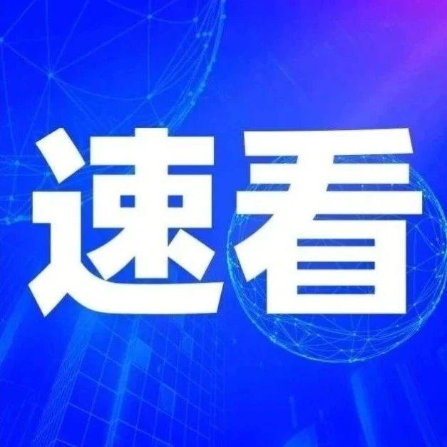 六部门联合发文!事关潢川中小学