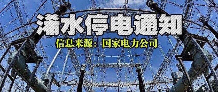 【停电公告】今天到18号,澳门威尼斯人游戏这些地方要停电了!