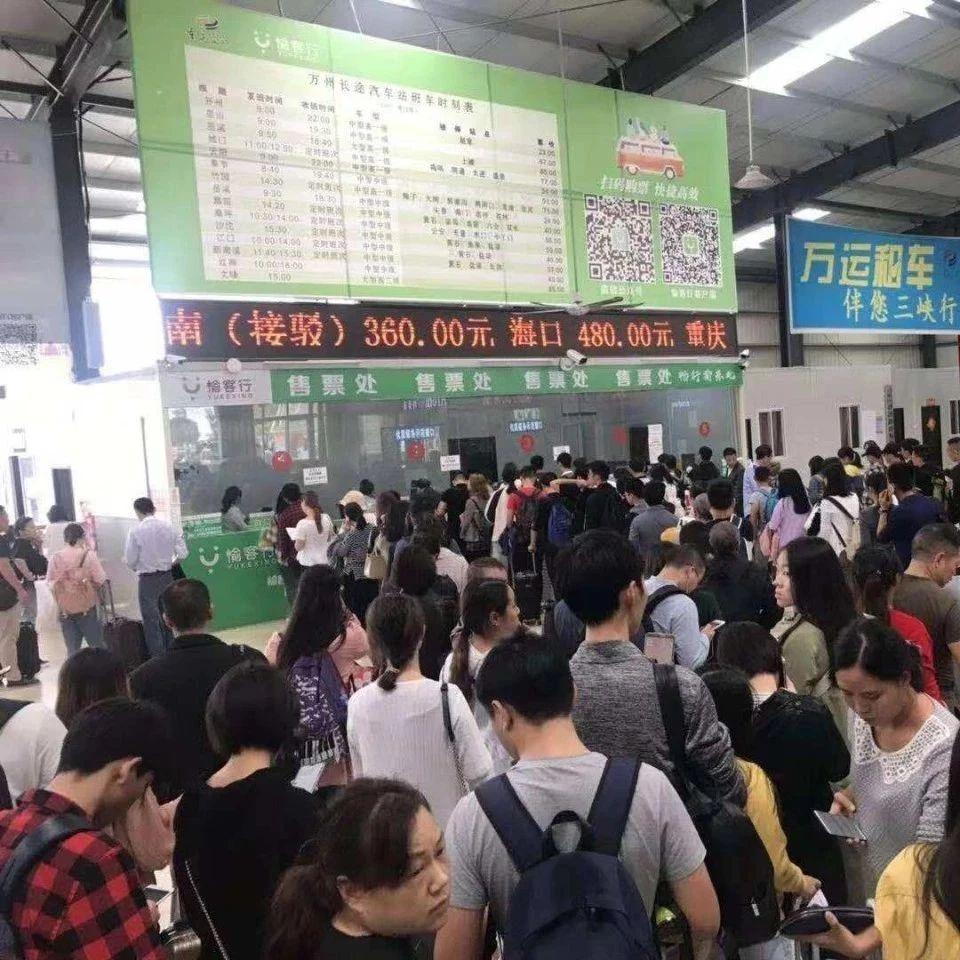 直降价30%!万州到重庆的汽车票价降到……又要省钱了!