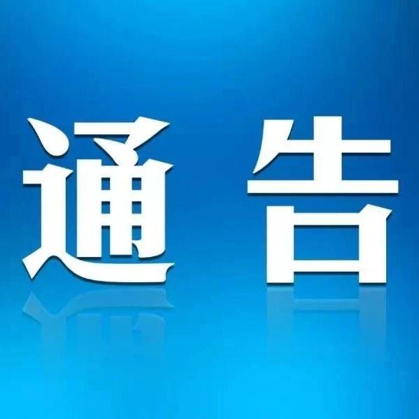 修正版!清河县关于进一步加强疫情期间境外往返人员排查管控的通告!