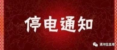 清河明天(8月21日)三条线路停电计划!提前防范,有备无患!!!
