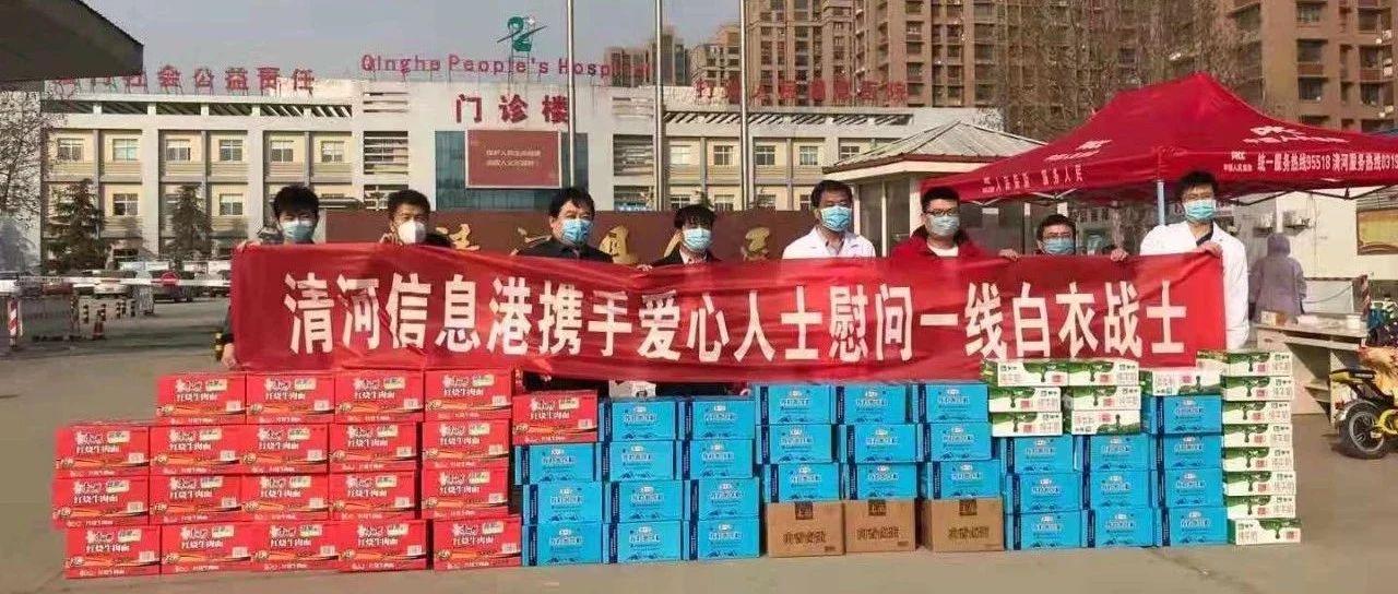 清河县新媒体协会、清河信息港携手爱心人士慰问一线白衣战士!