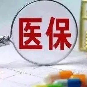邢台市2020年度城乡居民基本医疗保险缴费热点问题解答