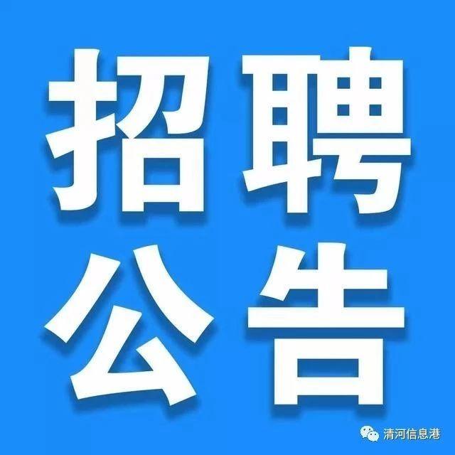 招聘6人!清河县卫生健康局公开招聘大学生村医的公告