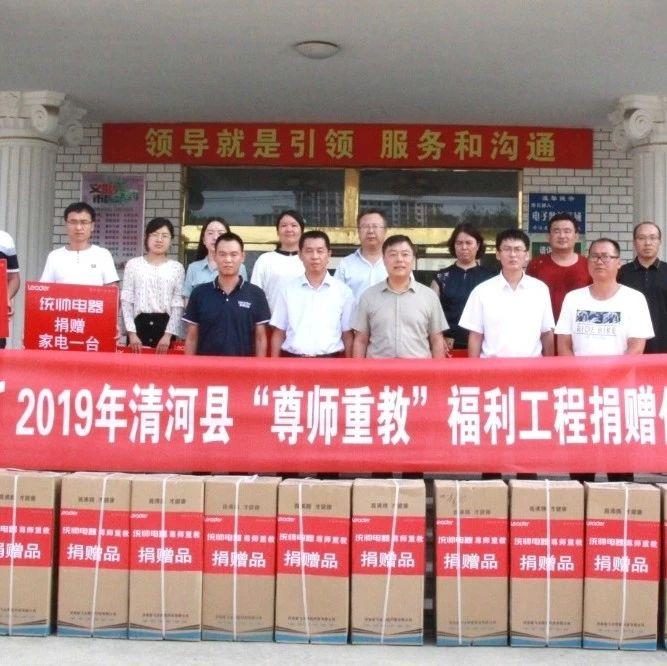 统帅电器向全县3700多名教育工作者捐赠15台统帅家电及总价值200多万元家电补贴卡