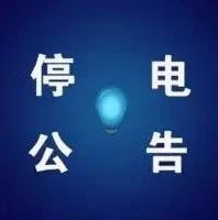 清河县明天(10月16日)停电计划,涉及720个低压客户及辖区22个专变客户
