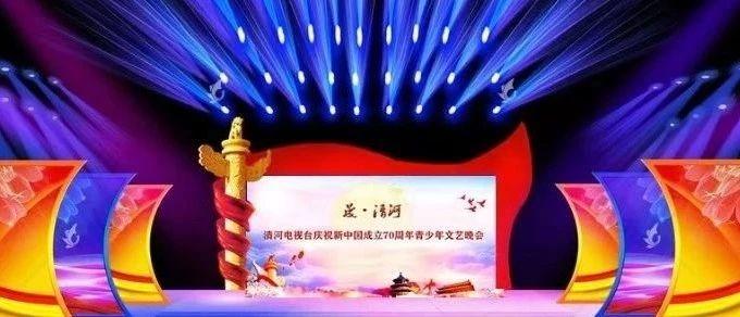 清河广播电视台征集10个晚会节目!10至35周岁均可报名!
