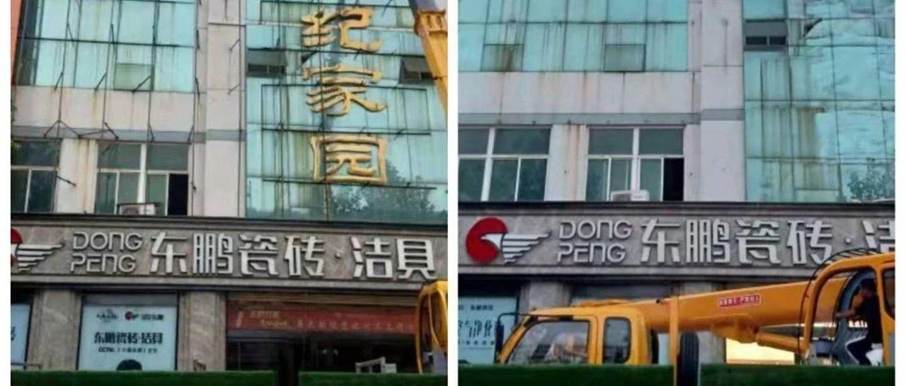 对于LED闪光牌、破旧牌匾、塔牌广告、楼体广告等设置乱象,清河城管已行动!