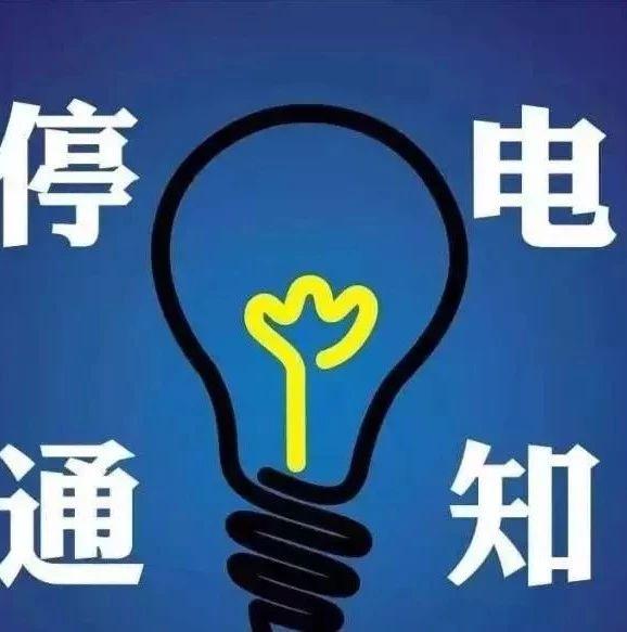 滨江小区、凯旋城小区...明天(7月27日)停电计划公布!?触电了,能找供电公司吗?