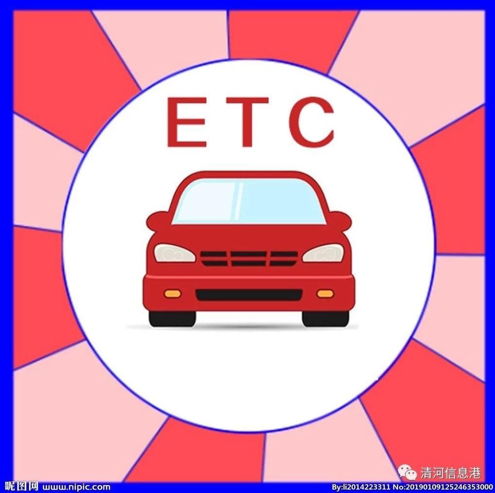 清河县交通运输局关于推广安装ETC设备的倡议书