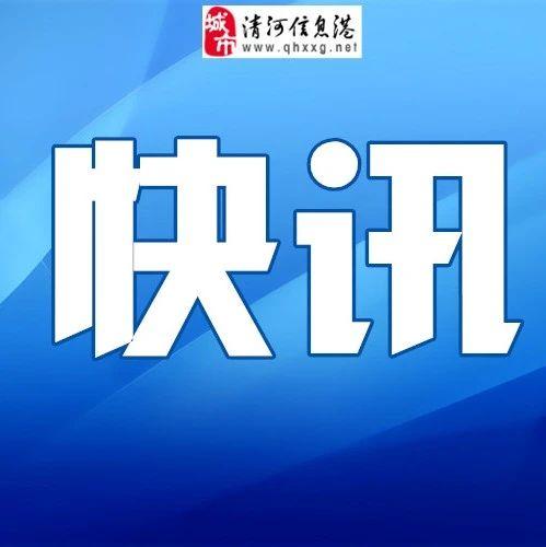 清河县人民医院核算检测收费标准来了!