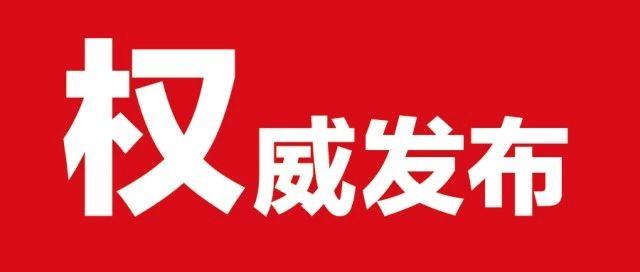 国网清河县供电公司提醒您今晚到明天这几条线路计划停电!涉及到企业、学校...请提前防范,有备无患!