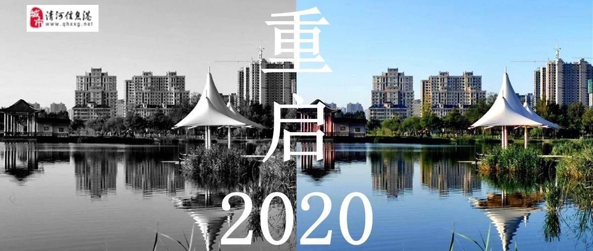 如果2020可以重启,清河人的一天应该是这样的!