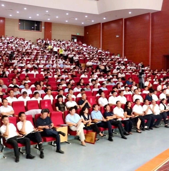 650万奖励!2019年清河县庆祝教师节大会暨颁奖典礼举行!表彰先进单位和先进个人名单都在这里!