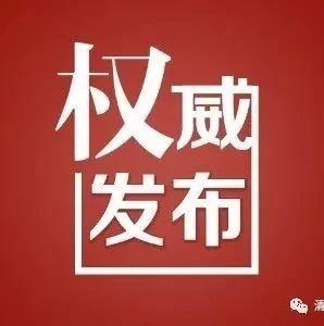 清河县人民政府关于我县群众食用信誉楼商厦小龙虾引起身体不适的情况通报