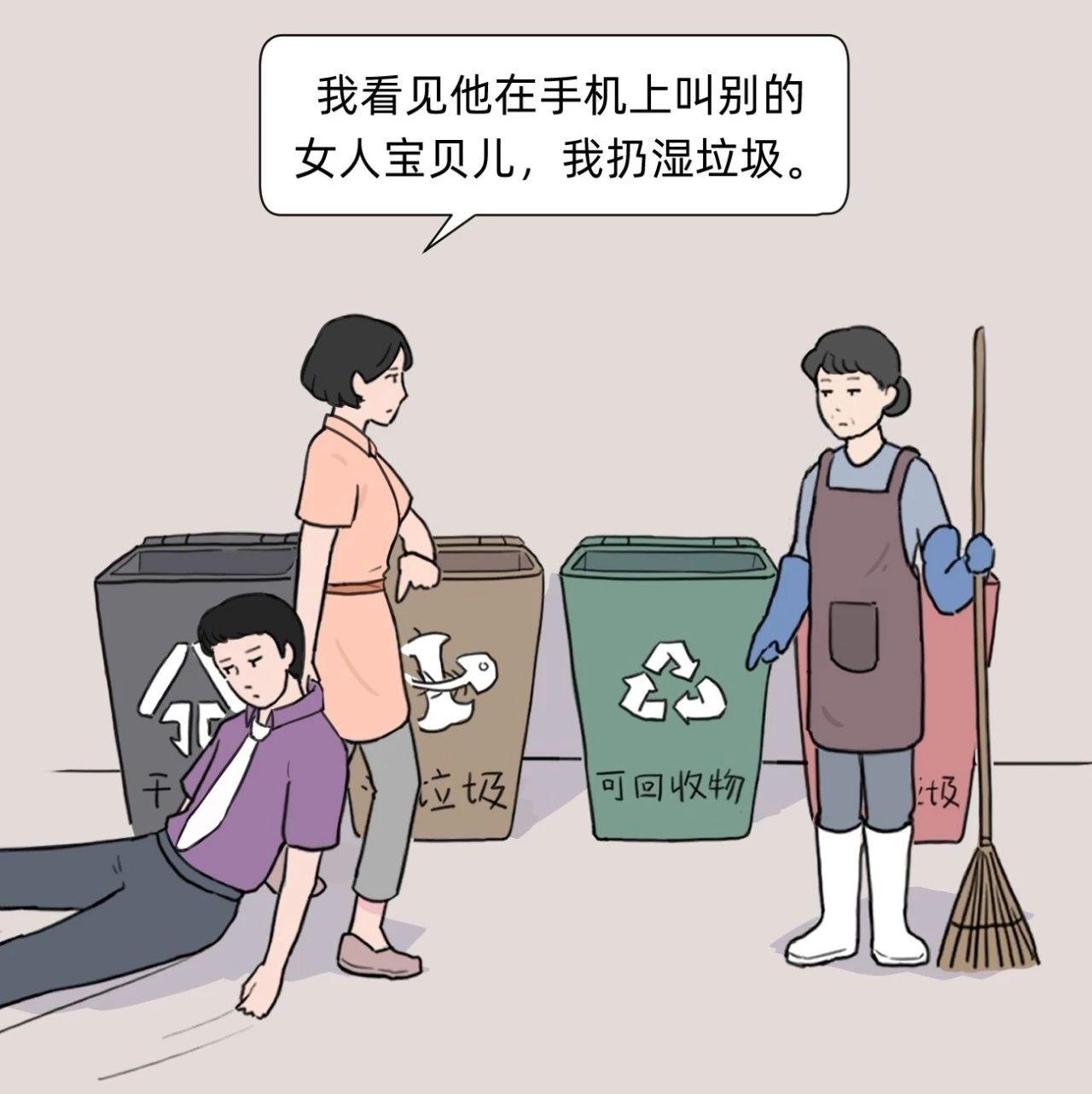 渣男垃圾分类图鉴。