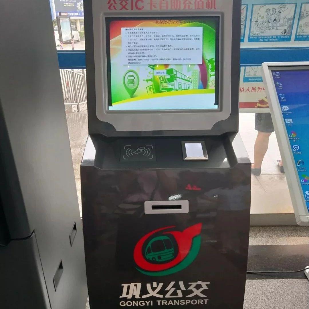 公交IC卡可以自助�U�M啦!��x�⑼斗�6�_自助智能�U�M�C...