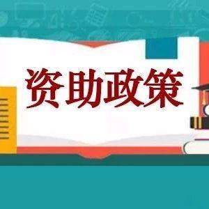 �铌�市教育�w育局�W生�Y助政策公告