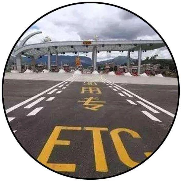 定了!高速公路省界收�M站�⑷∠�!ETC出行成主流!
