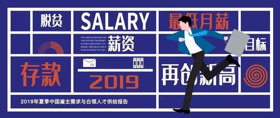 2019平均薪酬再创新高╆⒔�擘帅裕⌒掳踩苏獯渭案窳寺皓撸�