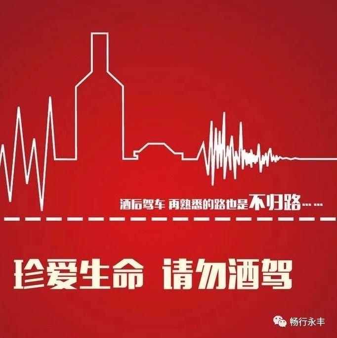 永丰交警大队酒驾曝光台!