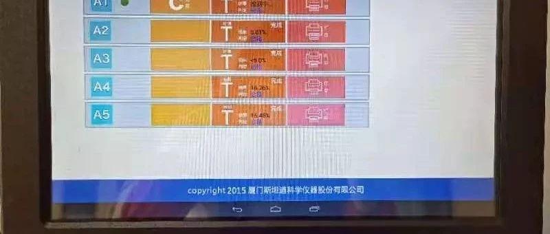 【抽�z快�蟆�2019年8月31日上午食品快速�z�y�Y果公布