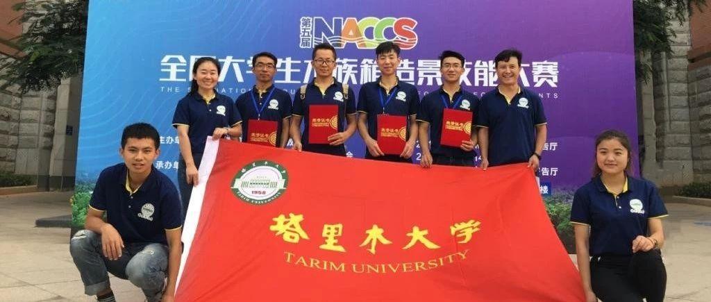 我校代表队在第五届全国大学生水族箱造景技能大赛中喜获佳绩