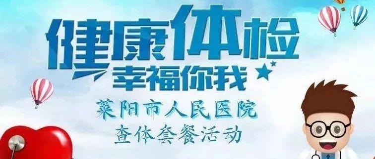 莱阳市人民医院健康查体活动套餐详情