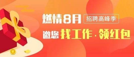 【本地招聘求职】燃情8月,招聘高峰季!工作任你挑,还能领红包(本篇有福利)
