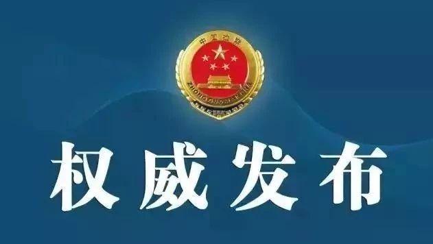 """安徽阜阳""""1.16""""特大电信网络诈骗案移送检察机关审查起诉"""