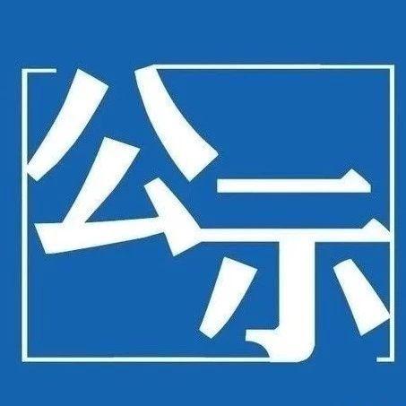 省厅公示!临泉两个地方入选!