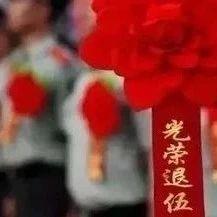 临泉退役军人注意,政府开始安置工作啦!第一批342个岗位!