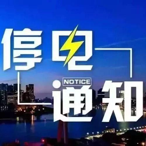 今天起,临泉这些地方要停电了!涉及8个乡镇!