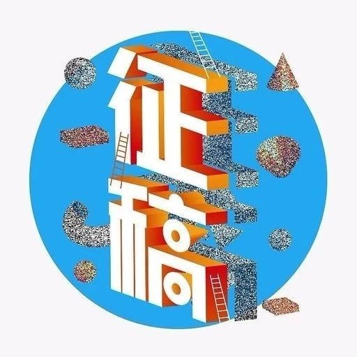 """""""我和我的祖国""""临泉县原创文学大赛的征稿通知!"""