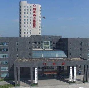连续多年全省第一!临泉县医院真牛!