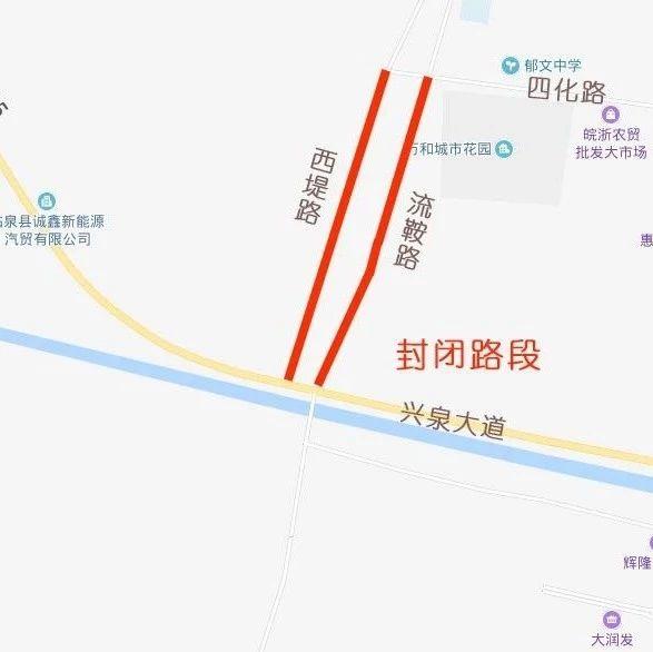 临泉西路的注意,今起这两段道路全封闭!