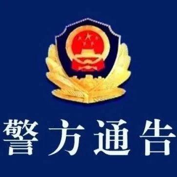 临泉公安公开征集犯罪线索!