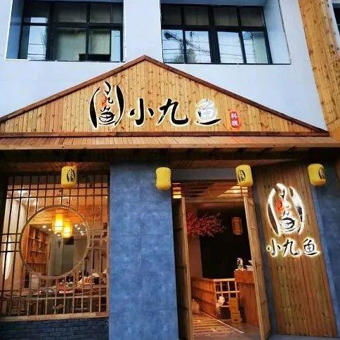 网红日本料理空降临泉,午市套餐低至19.9元!