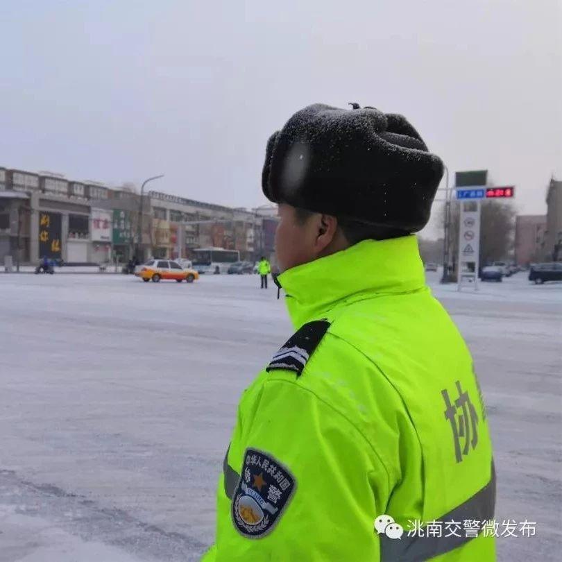 """洮南交警雪天�糖谡宫F亮��""""雪警"""""""
