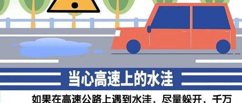 【安全提示每日一图】当心高速上的水洼
