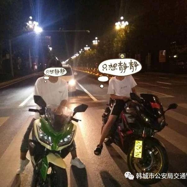 """韩城交警开展""""静夜行动""""严查大排量高噪音摩托车"""