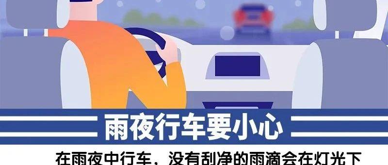 【安全提示每日一图】雨夜行车要小心