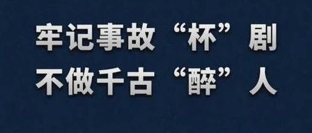 """""""醉驾入刑十周年""""韩城交警带您核算酒驾、醉驾成本"""