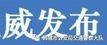 �n城市公安局交警大��P于城�^空�庵匚廴咎�馄陂g��施�C�榆�禁限行通告