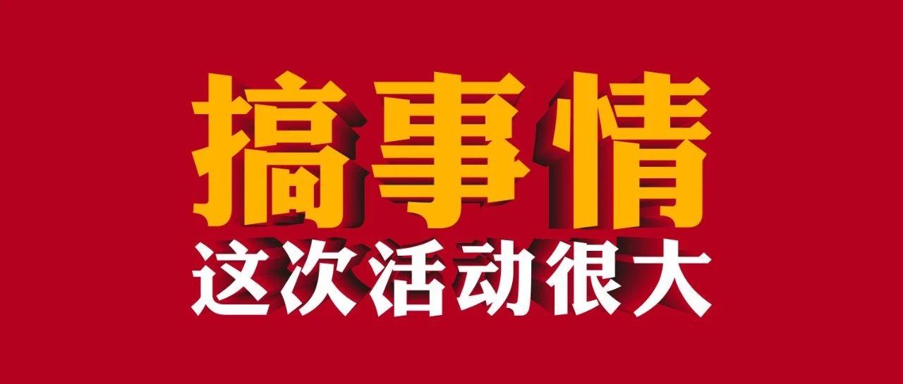 【潢川西亚】9月19日西亚将搞大事情!速看!