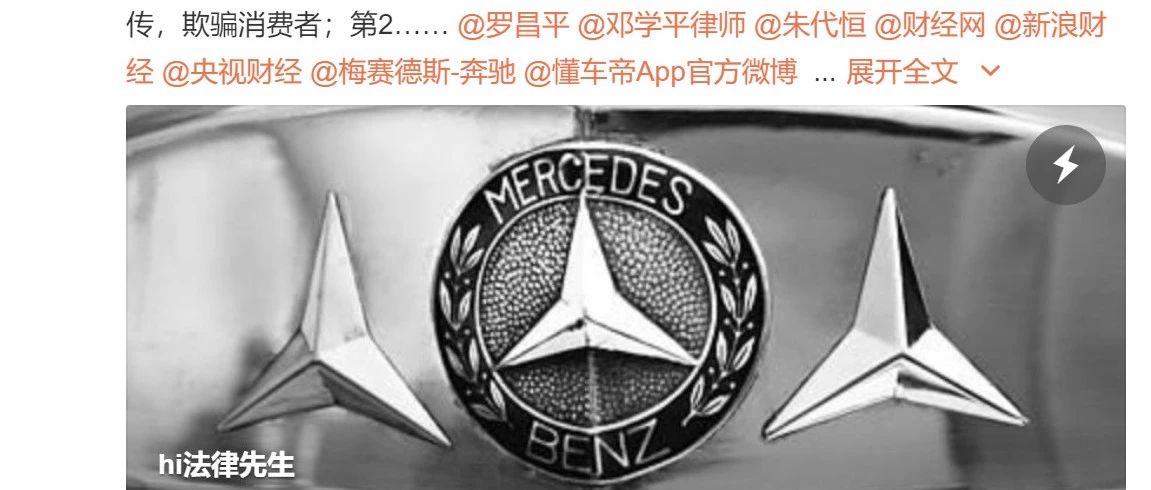 律师车主维权控诉奔驰4S店:没想到自己也有这一天!