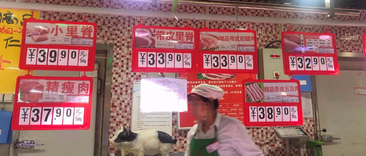 宝丰猪肉价格再创新高!你有多久没吃猪肉了