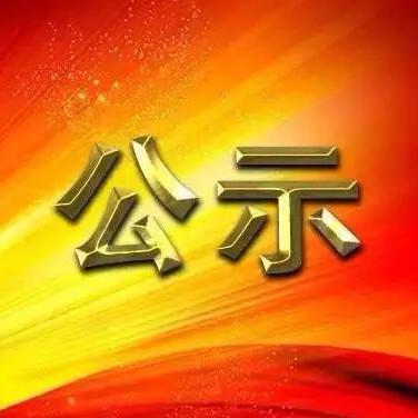 鸿运国际官网欢迎您县社会组织年度检查结果公示