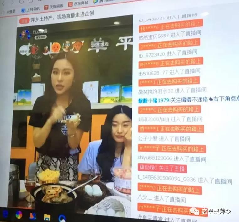 凭借萍乡土特产火了的美女主播网友点赞666!