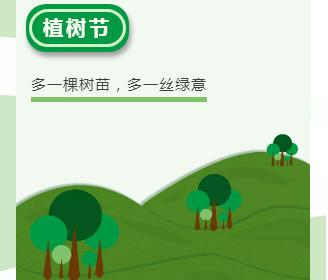春回大地植树忙――莱阳穴坊镇开展春季植树造林活动